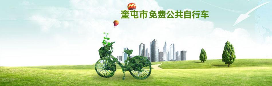 绿色出行,低碳环保!